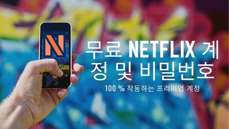 무료 넷플릭스 계정