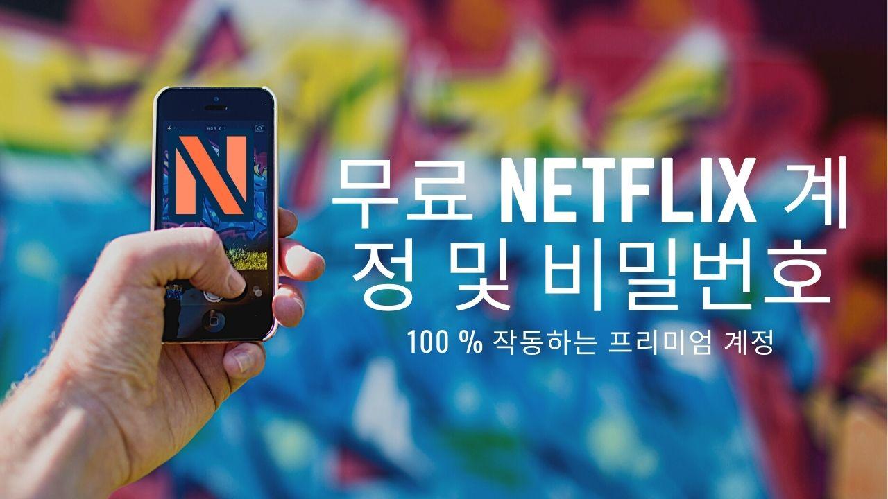 (250+ 작업) 무료 Netflix 계정 및 비밀번호 [2021 년 7 월]