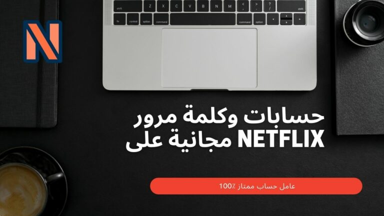 حسابات-وكلمة-مرور-مجانية-على-Netflix