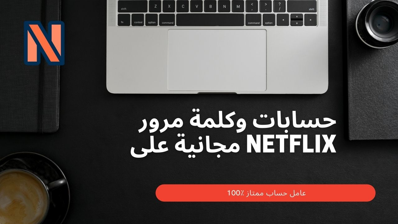 (250+ العمل) حسابات Netflix وكلمة مرور مجانية [تموز 2021]